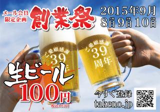 2015竹乃屋.jpg