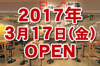 shop_ropponmamatsuop.jpg